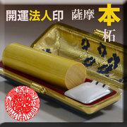 南国最南端の南国風土に育てられ自然木の中では一番の硬質な素材で日本に古くから使われる人気の商品 会社印としてお手頃価格 薩摩本柘植18ミリ・16.5ミリ