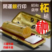 日本で、古くから使われる印材です 昭和の歴史を感じる温もりを感じます ビンテージ加工の昭和柘植15㍉・13.5㍉ 南国の香りの薩摩本柘植15ミリ・13.5ミリ