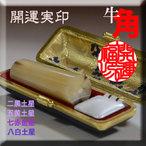 印材の中では、粘り気が強く朱肉との相性も良く使う程に味が出てきます 女性に人気の逸品です 開運福印 実印としておすすめです 牛角18ミリ・16.5ミリ・15ミリ・13.5ミリ