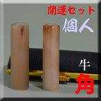 開運牛角セット 印材の中では、粘り気が強く朱肉との相性も良く使う程に味が出てきます アメ色をした色合いが女性に人気の逸品です 牛角セット 実印/銀行印18ミリ/15ミリ・16.5ミリ/13.5ミリ・15ミリ/13.5ミリ