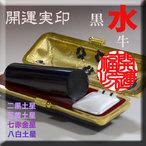 開運福印の中で、一番使われる黒水牛 印材の中心に傷みたいに見える芯もちは、角からとれる唯一の商品の証 黒水牛18ミリ・16.5ミリ・15ミリ・13.5ミリ