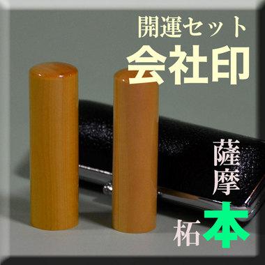 南国風土に育てられ自然木の中では一番の硬質な素材で日本に古くから使われる人気の商品 会社実印と会社銀行印を分けて各機関に登録する事をおすすめします 薩摩本柘 実印/会社銀行印18ミリ/18ミリ・18ミリ/16.5ミリ