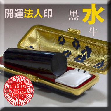 会社印として最も使用され 耐久性はもとより黒から黒字会社のなると言われ好まれる 黒水牛18ミリ・16.5ミリ